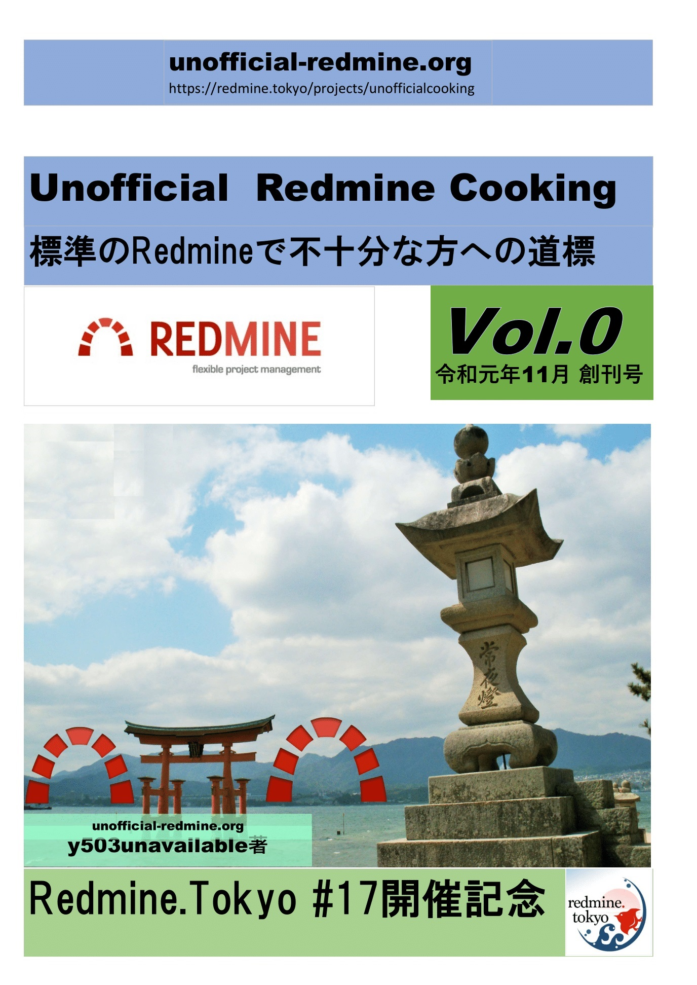 unofficial-redmine-cooking-vol0 表紙